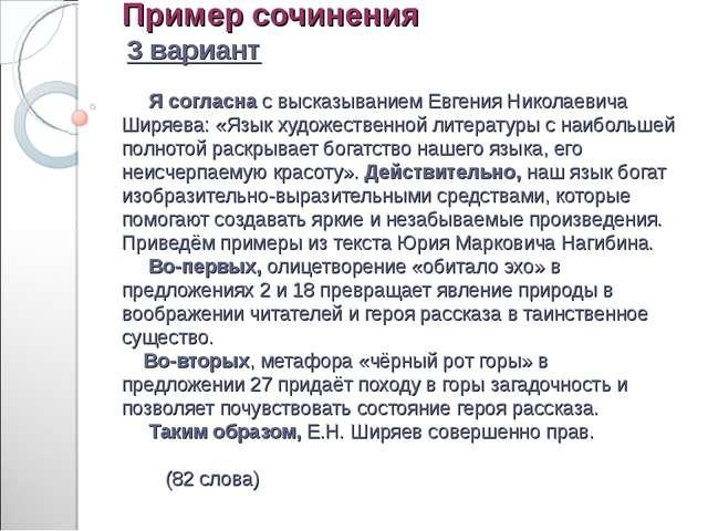 Пример сочинения 3 вариант Я согласна с высказыванием Евгения Николаевича Ши...