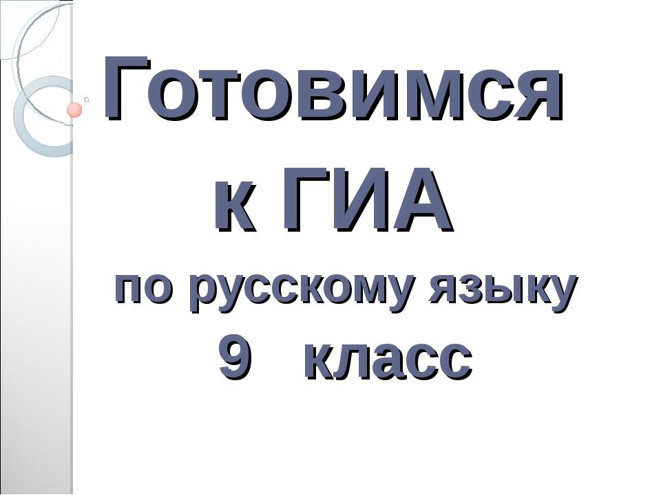 Готовимся к ГИА по русскому языку 9 класс