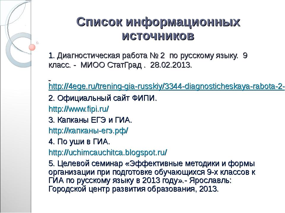 Список информационных источников 1. Диагностическая работа № 2 по русскому я...