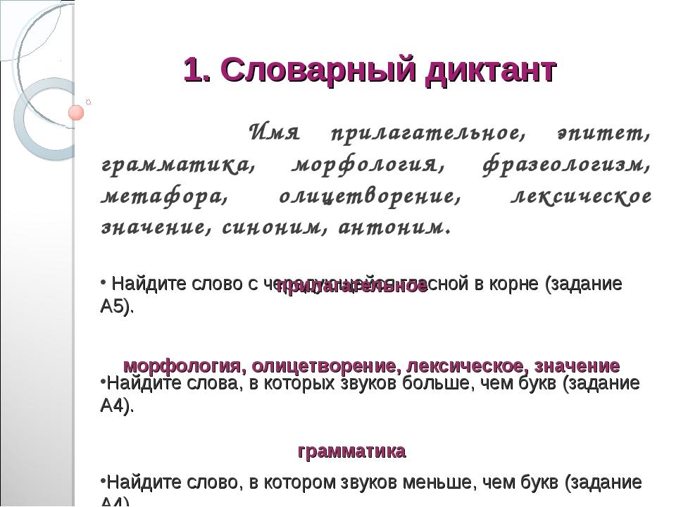 1. Словарный диктант Имя прилагательное, эпитет, грамматика, морфология, фра...