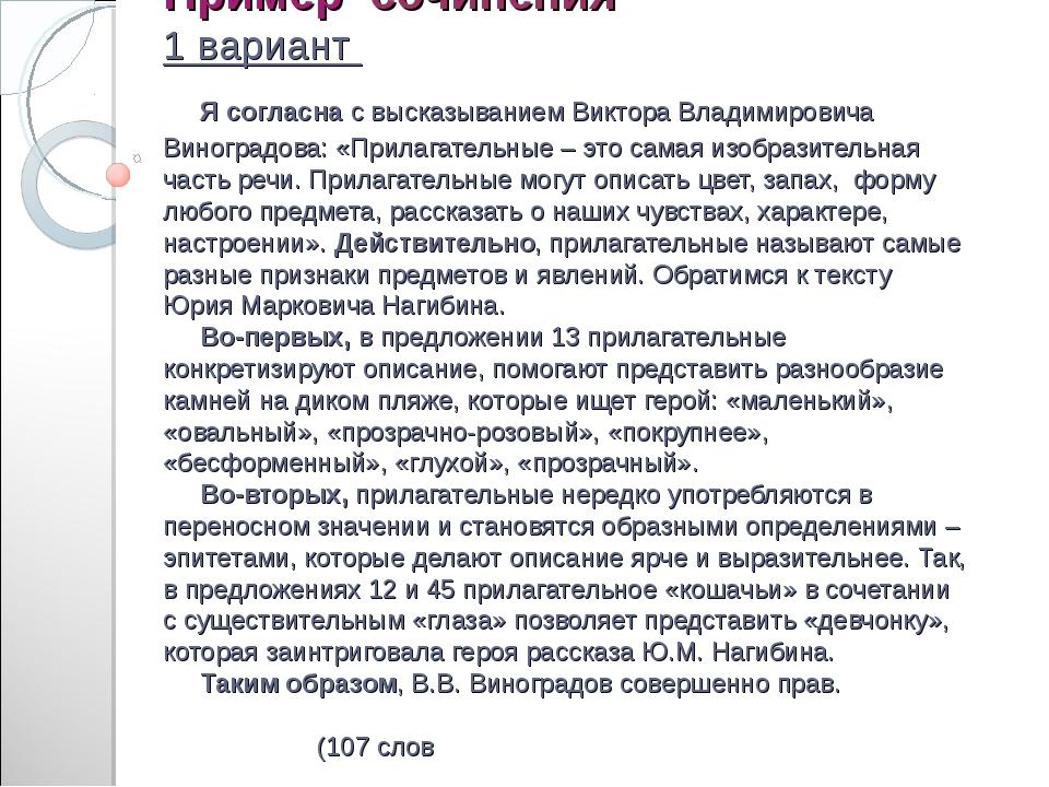 Пример сочинения 1 вариант Я согласна с высказыванием Виктора Владимировича В...
