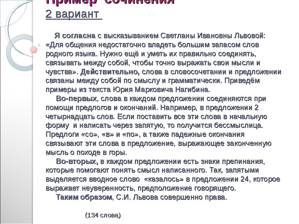 Пример сочинения 2 вариант Я согласна с высказыванием Светланы Ивановны Льво...