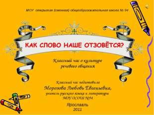 Ярославль 2011 МОУ открытая (сменная) общеобразовательная школа № 94 Классный