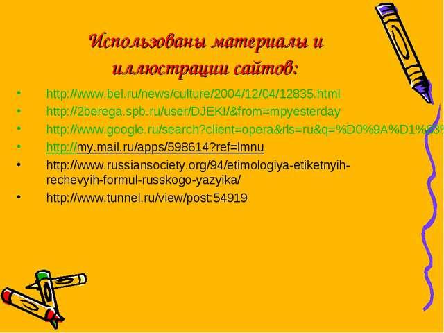 Использованы материалы и иллюстрации сайтов: http://www.bel.ru/news/culture/2...