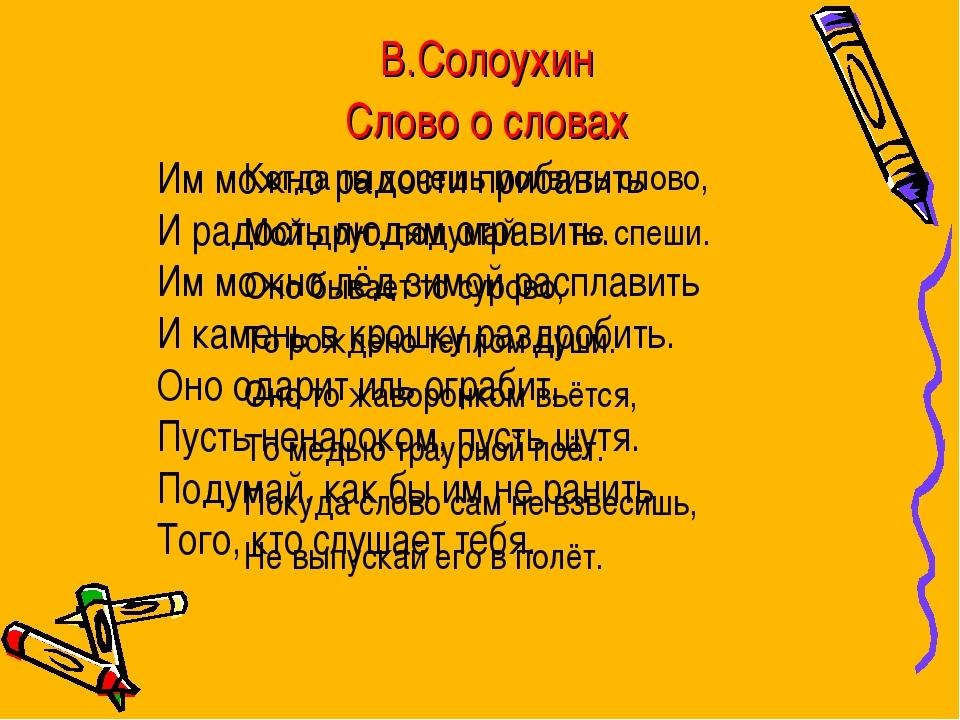 В.Солоухин Слово о словах Когда ты хочешь молвить слово, Мой друг, подумай ―...