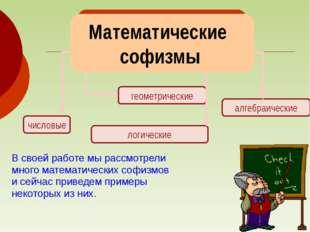 числовые геометрические алгебраические логические В своей работе мы рассмотре