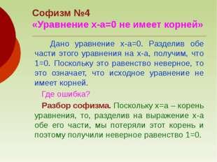 Софизм №4 «Уравнение x-a=0 не имеет корней» Дано уравнение x-a=0. Разделив об