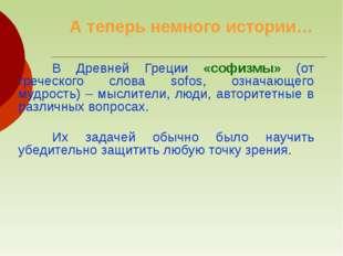 В Древней Греции «софизмы» (от греческого слова sofos, означающего мудрость