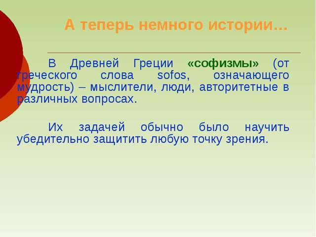 В Древней Греции «софизмы» (от греческого слова sofos, означающего мудрость...