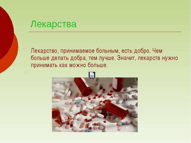 Лекарства Лекарство, принимаемое больным, есть добро. Чем больше делать добра...