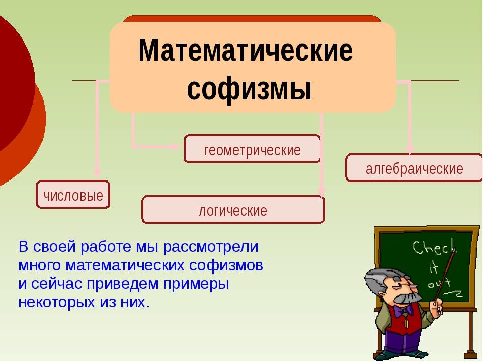 числовые геометрические алгебраические логические В своей работе мы рассмотре...