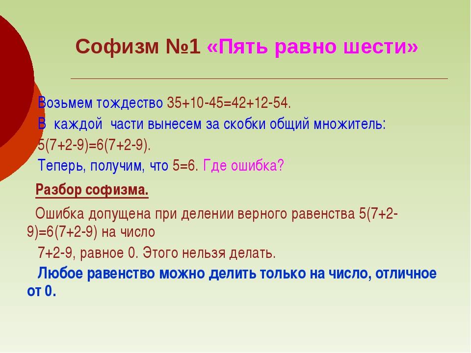 Софизм №1 «Пять равно шести» Возьмем тождество 35+10-45=42+12-54. В каждой ча...