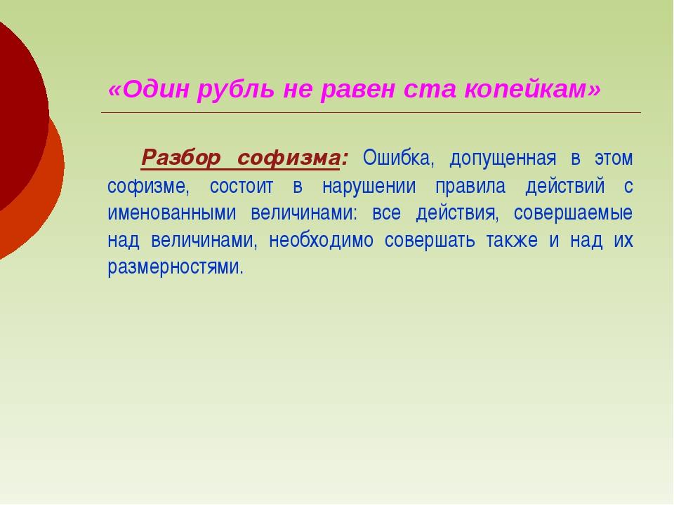 Разбор софизма: Ошибка, допущенная в этом софизме, состоит в нарушении прави...