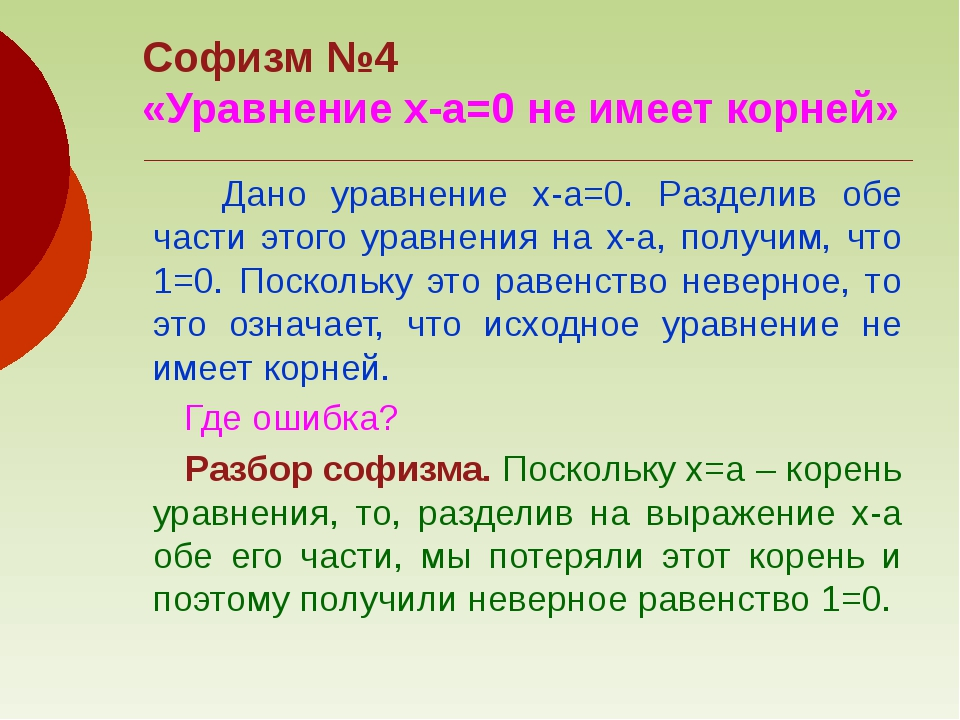 Софизм №4 «Уравнение x-a=0 не имеет корней» Дано уравнение x-a=0. Разделив об...