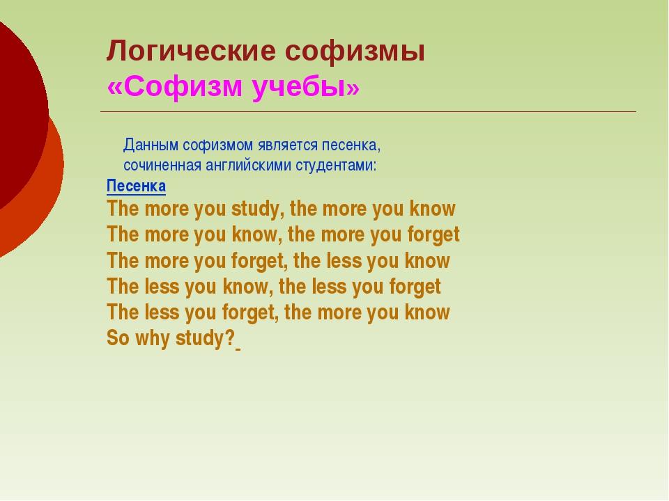 Логические софизмы «Софизм учебы» Данным софизмом является песенка, сочиненна...