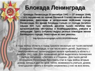 Блокада Ленинграда Блокада Ленинграда (8 сентября 1941 — 27 января 1944) — э