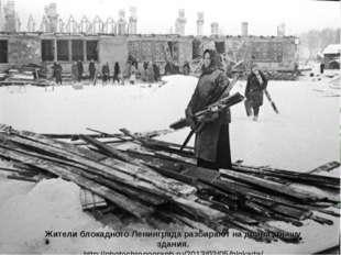 Жители блокадного Ленинграда разбирают на дрова крышу здания. http://photochr