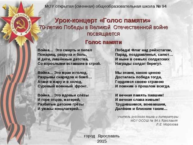 Урок-концерт «Голос памяти» 70-летиюПобеды в Великой Отечественной войне по...