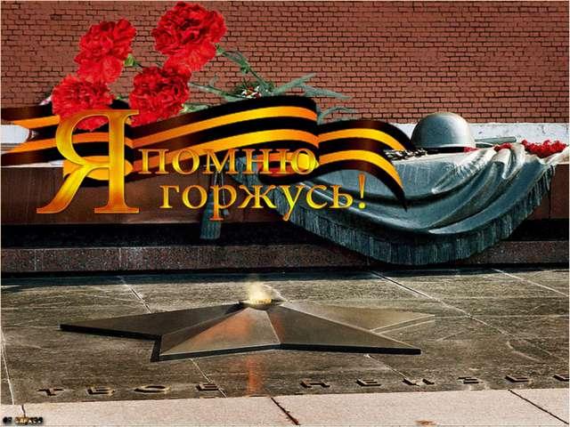 Монумент боевой и трудовой славы ярославцев в годы Великой Отечественной вой...