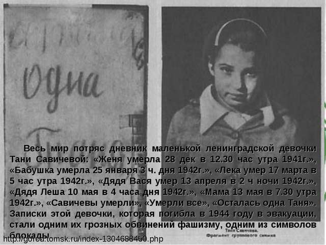 Весь мир потряс дневник маленькой ленинградской девочки Тани Савичевой: «Жен...