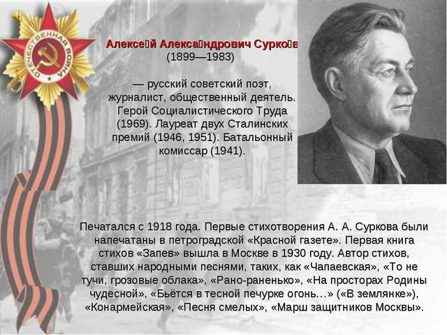 Алексе́й Алекса́ндрович Сурко́в (1899—1983) — русский советский поэт, журнал...