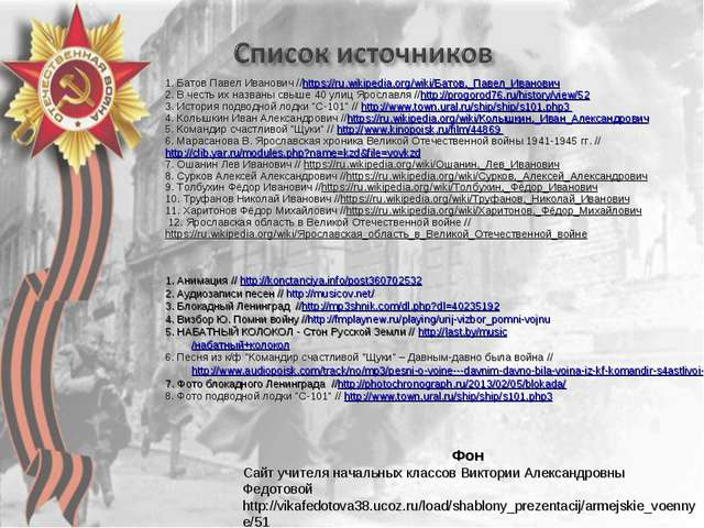 Фон Сайт учителя начальных классов Виктории Александровны Федотовой http://v...
