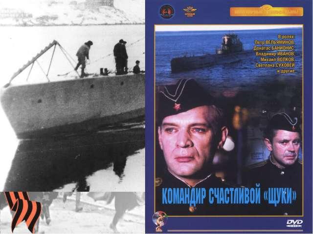 Возвращение «С-101» из боевого похода. 31 марта 1943 г. http://www.town.ural....
