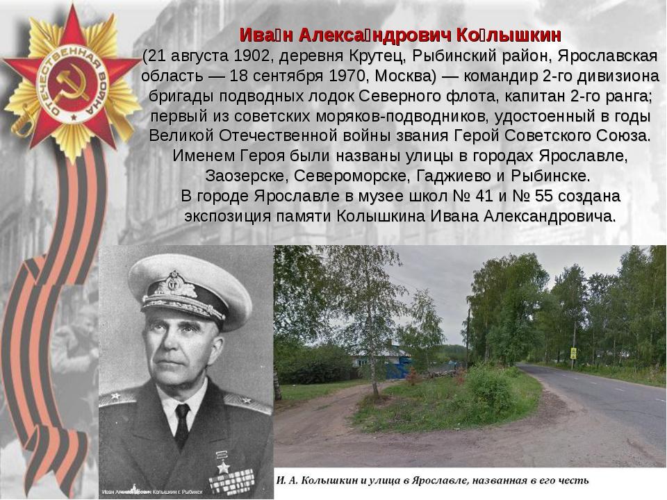 Ива́н Алекса́ндрович Ко́лышкин (21 августа 1902, деревня Крутец, Рыбинский р...