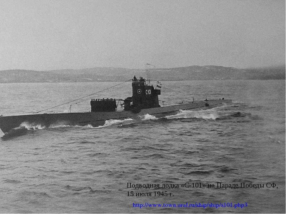 Подводная лодка «С-101» на Параде Победы СФ, 15 июля 1945 г. http://www.town....