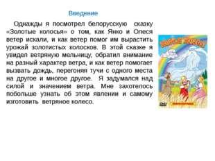Введение Однажды я посмотрел белорусскую сказку «Золотые колосья» о том, ка