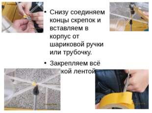 Снизу соединяем концы скрепок и вставляем в корпус от шариковой ручки или тру