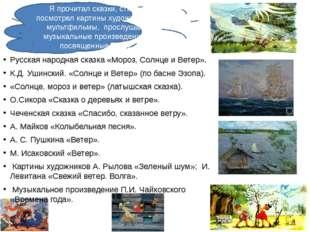 Русская народная сказка «Мороз, Солнце и Ветер». К.Д. Ушинский. «Солнце и Вет