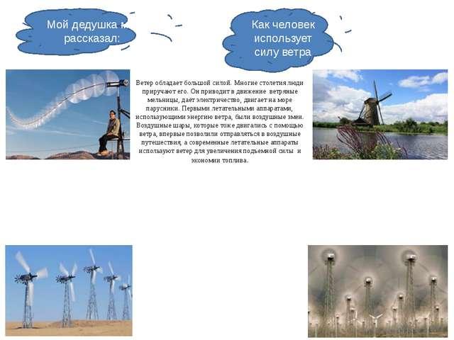 Мой дедушка мне рассказал: Как человек использует силу ветра Ветер обладает б...