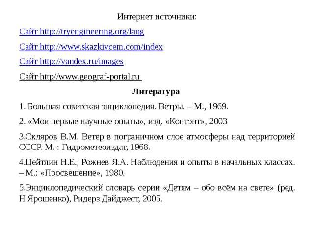 Интернет источники: Сайт http://tryengineering.org/lang Сайт http://www.skazk...