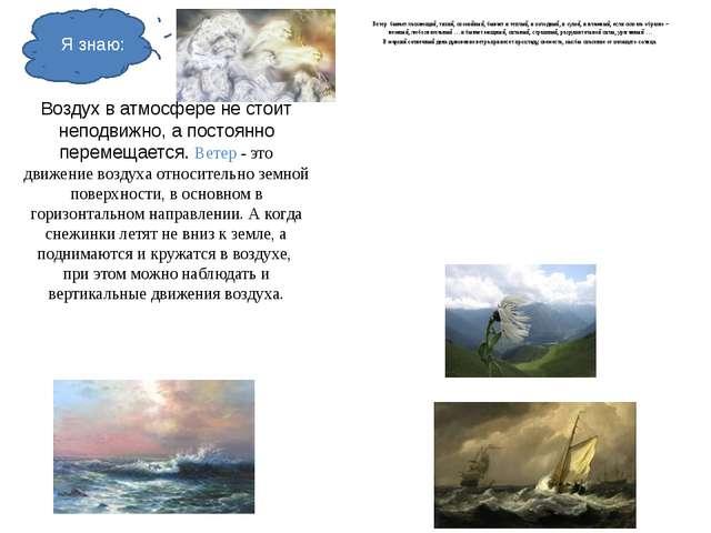 Воздух в атмосфере не стоит неподвижно, а постоянно перемещается. Ветер - это...