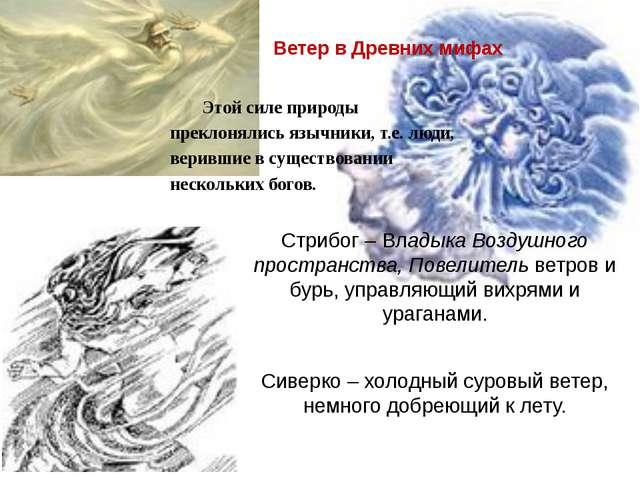 Ветер в Древних мифах Стрибог – Владыка Воздушного пространства, Повелитель в...