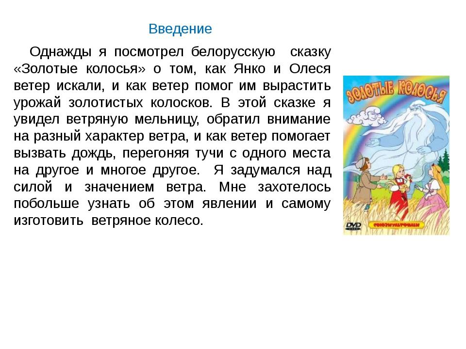 Введение Однажды я посмотрел белорусскую сказку «Золотые колосья» о том, ка...