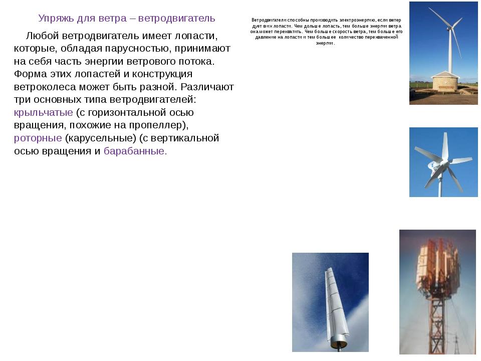 Упряжь для ветра – ветродвигатель Любой ветродвигатель имеет лопасти, которы...