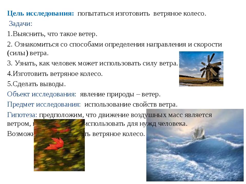 Цель исследования: попытаться изготовить ветряное колесо. Задачи: 1.Выяснить...