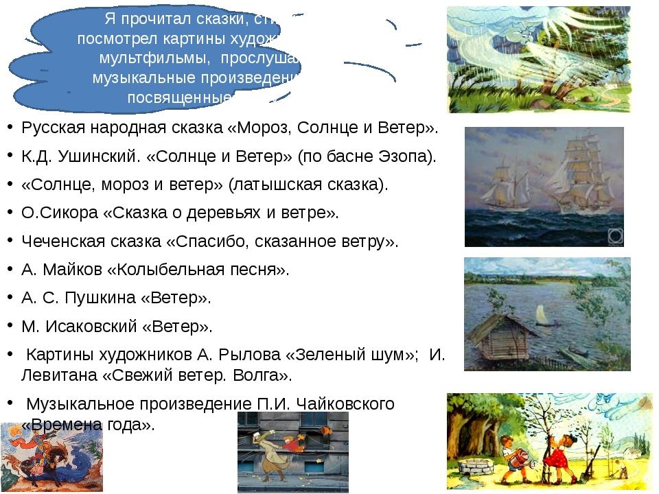 Русская народная сказка «Мороз, Солнце и Ветер». К.Д. Ушинский. «Солнце и Вет...