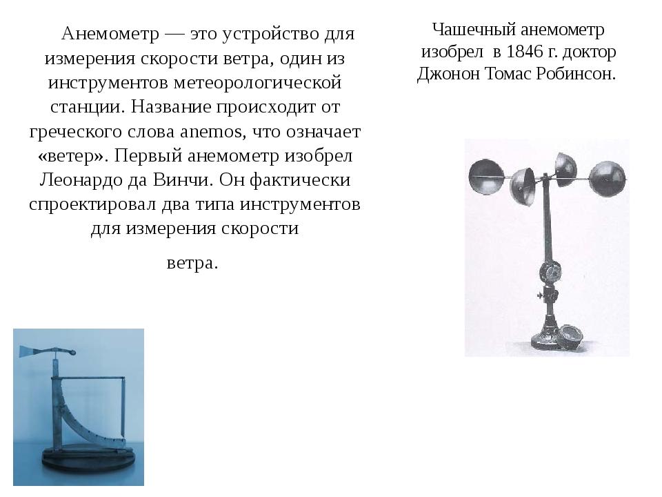 Анемометр — это устройство для измерения скорости ветра, один из инструменто...