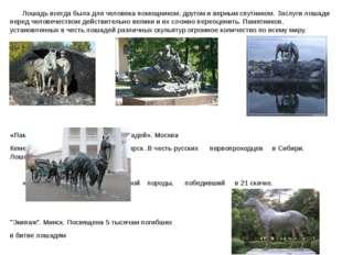 Лошадь всегда была для человека помощником, другом и верным спутником. Заслу