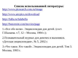 Список использованной литературы: http://www.picsearch.com.ru/image http://ww