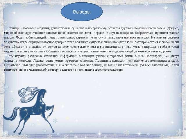 Лошади - любимые создания, удивительные существа и по-прежнему, остается дру...