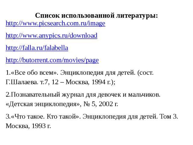 Список использованной литературы: http://www.picsearch.com.ru/image http://ww...