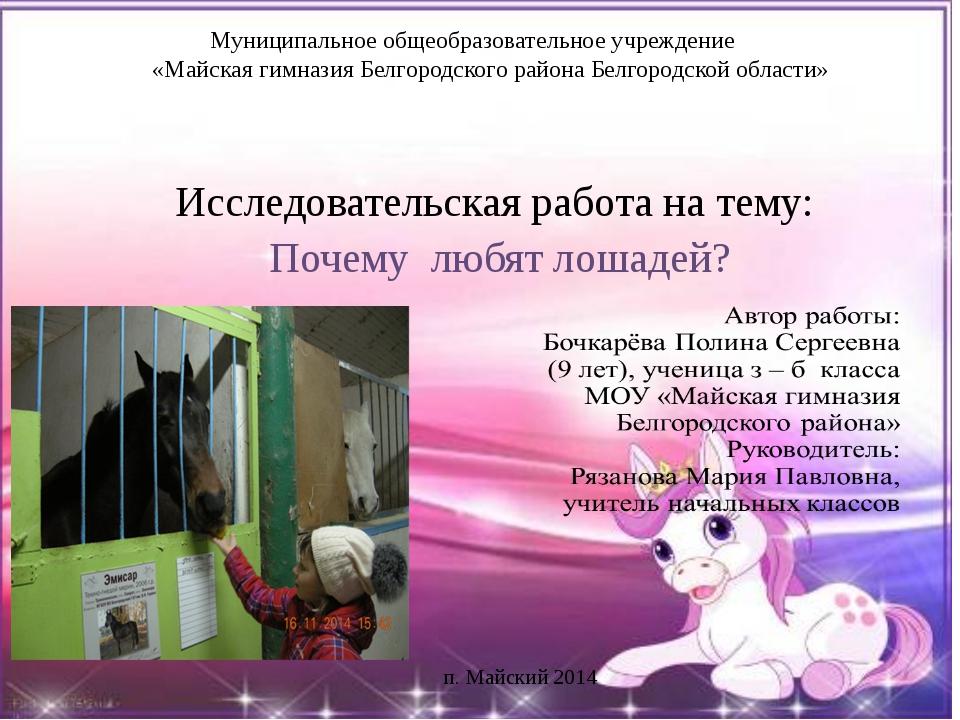 Муниципальное общеобразовательное учреждение «Майская гимназия Белгородского...