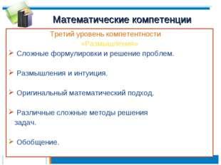 Математические компетенции Третий уровень компетентности «Размышления» Сложны