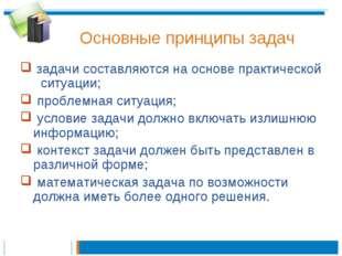 Основные принципы задач задачи составляются на основе практической ситуации;