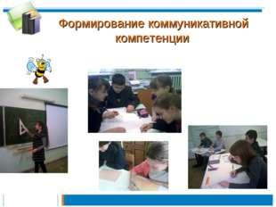 Формирование коммуникативной компетенции