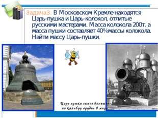 Задача3. В Московском Кремле находятся Царь-пушка и Царь-колокол, отлитые рус